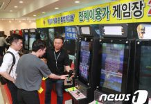 Demo session at a booth in the 'National Assembly forum for user protection from gambling problems of games' held in Seoul, Yeouido National Assembly Hall.