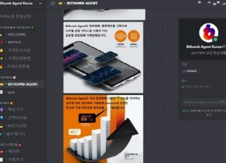 A trading agent channel that impersonates Bithumb in the game SNS 'Discord' is in operation..