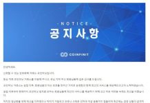 Coinfinit announced the termination of the trading service on the 13th./ Picture=Coinfinit